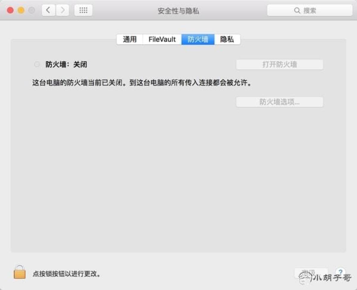 mac 防火墙